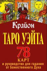 Taro Uejta-Krajona. 78 kart i rukovodstvo dlja gadanija ot Bozhestvennogo Dukha