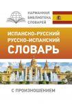 Ispansko-russkij russko-ispanskij slovar s proiznosheniem