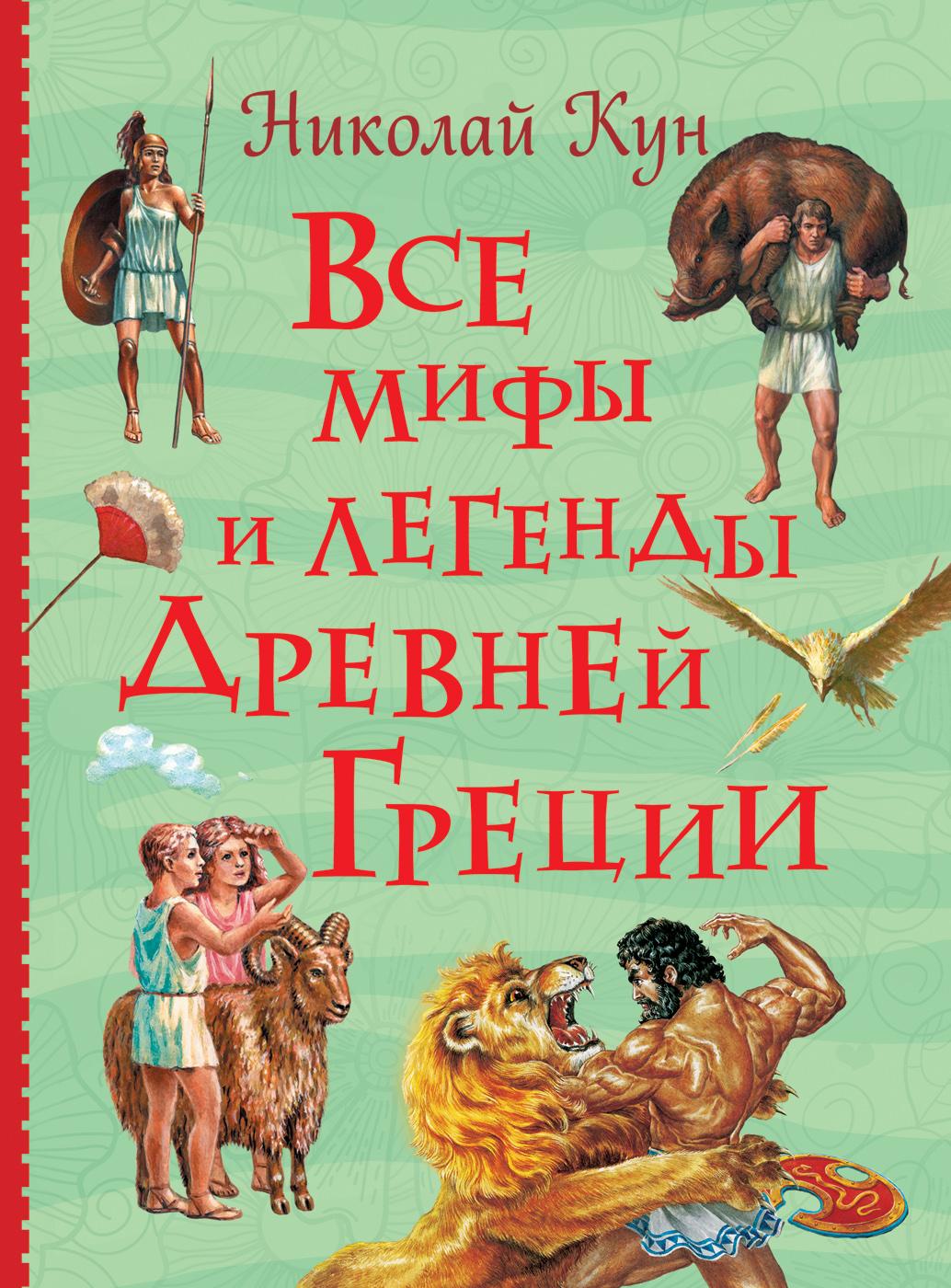 Kun N. A. Vse mify i legendy drevnej Gretsii (Vse istorii)