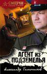 Agent iz podzemelja