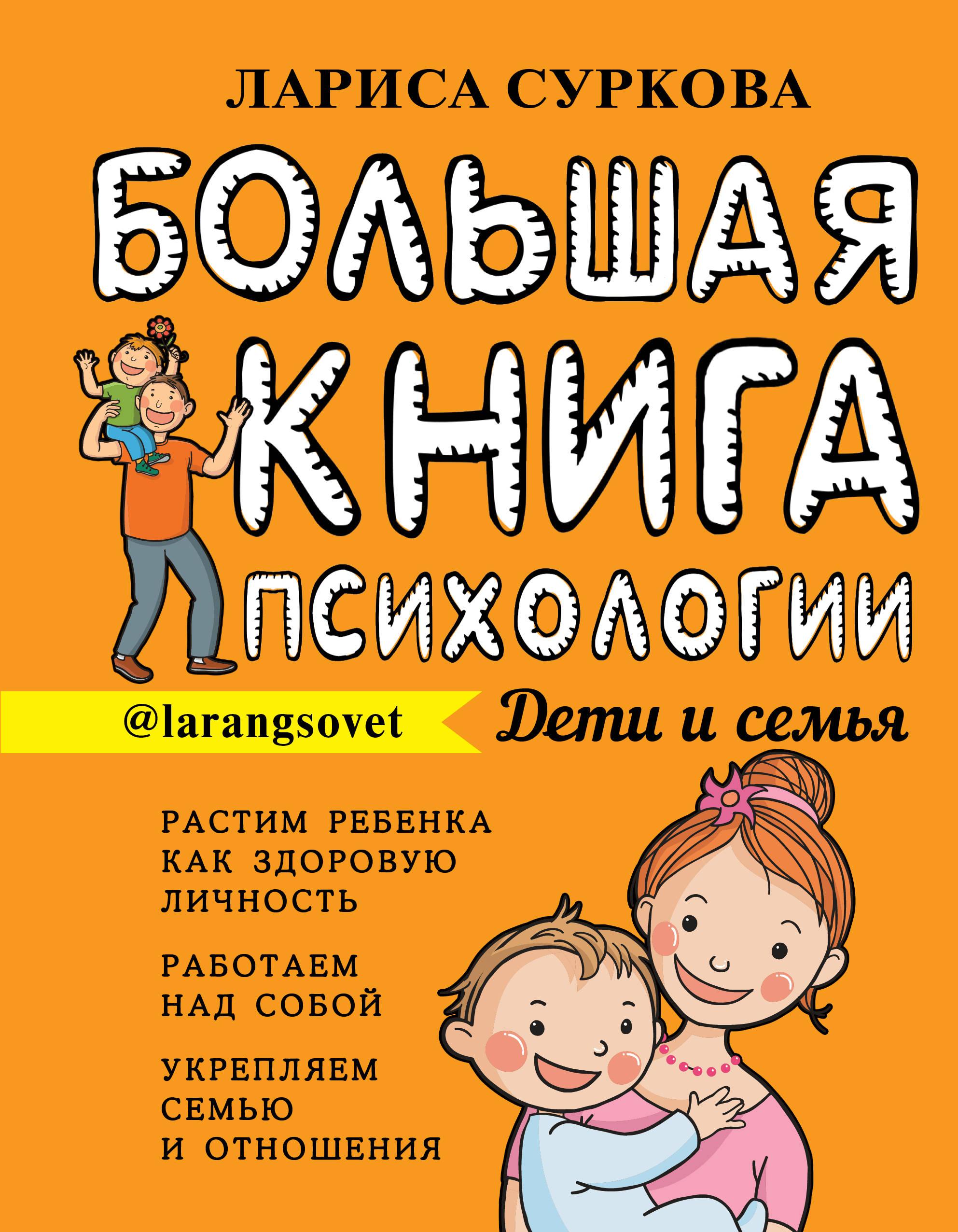 Bolshaja kniga psikhologii: deti i semja
