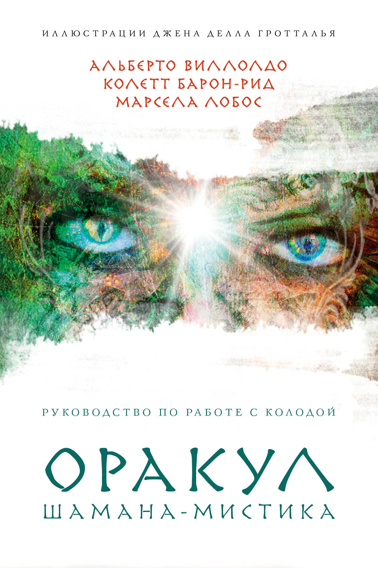 Orakul Shamana-mistika (64 karty i rukovodstvo dlja gadanija v podarochnom futljare)