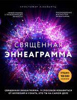 Svjaschennaja enneagramma: 9 sposobov izbavitsja ot illjuzij i uznat, kto ty na samom dele