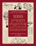1000 luchshikh retseptov klassicheskoj kulinarii.