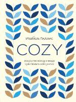 Cozy. Iskusstvo vsegda i vezde chuvstvovat sebja ujutno