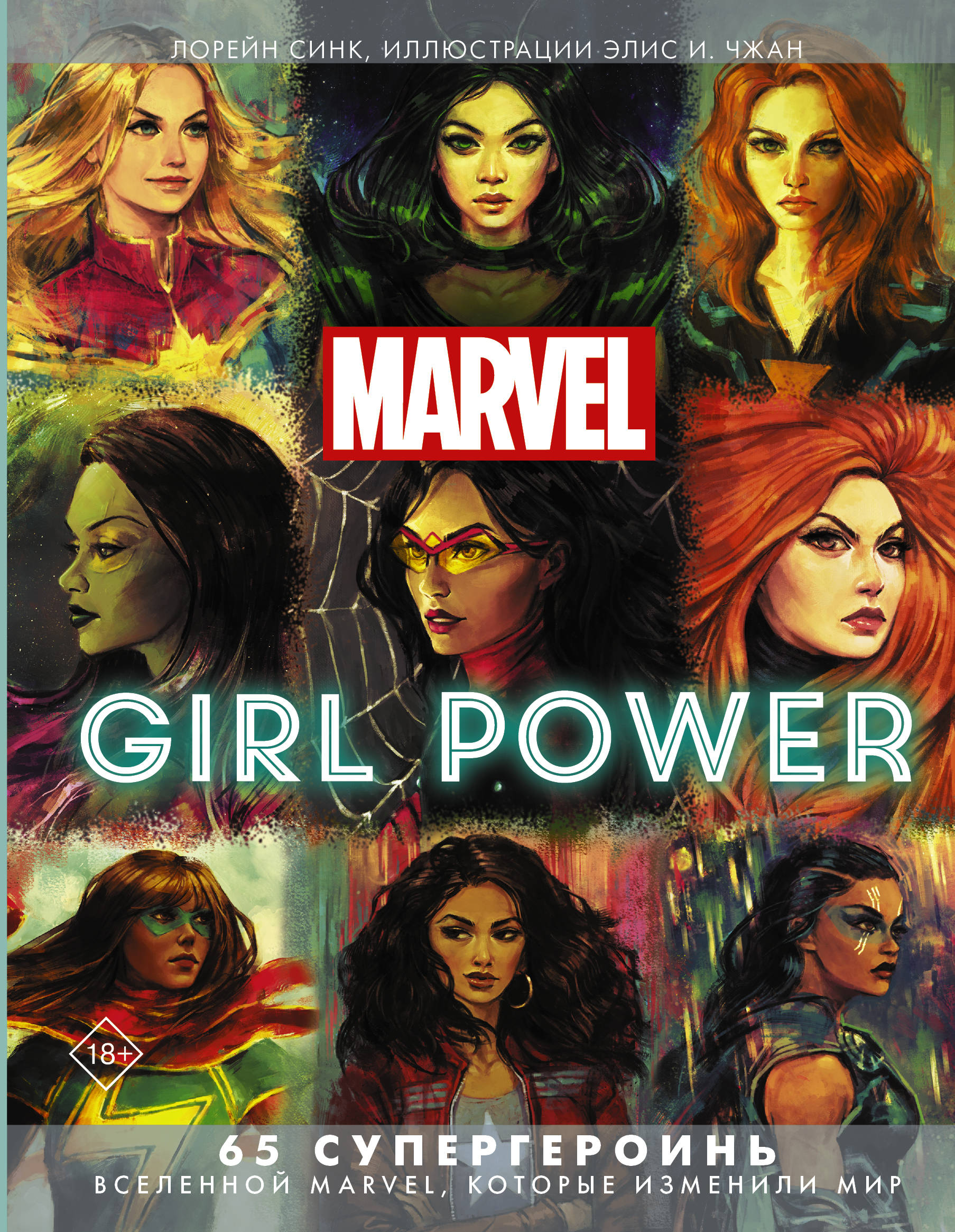 Marvel. Girl Power. 65 supergeroin vselennoj Marvel, kotorye izmenili mir