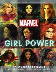 Marvel. Girl Power. 65 supergeroin vselennoj Marvel, kotorye izmenili mir