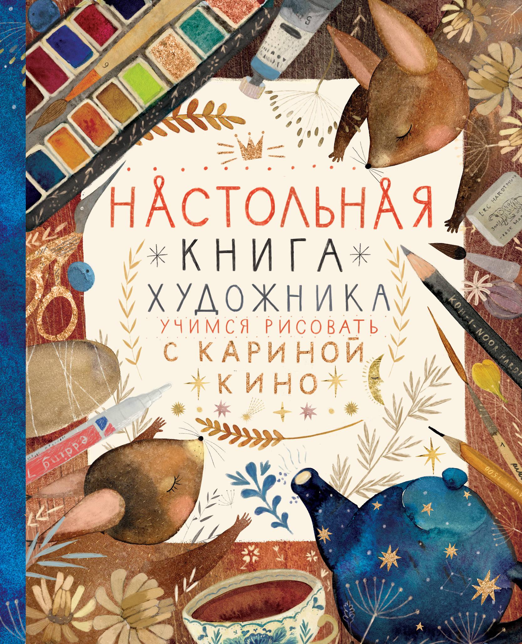 Настольная книга художника. Учимся рисовать с Кариной Кино
