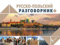 Russko-polskij razgovornik