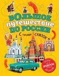 Большое путешествие по России с героями сказок (от 6 до 12 лет)