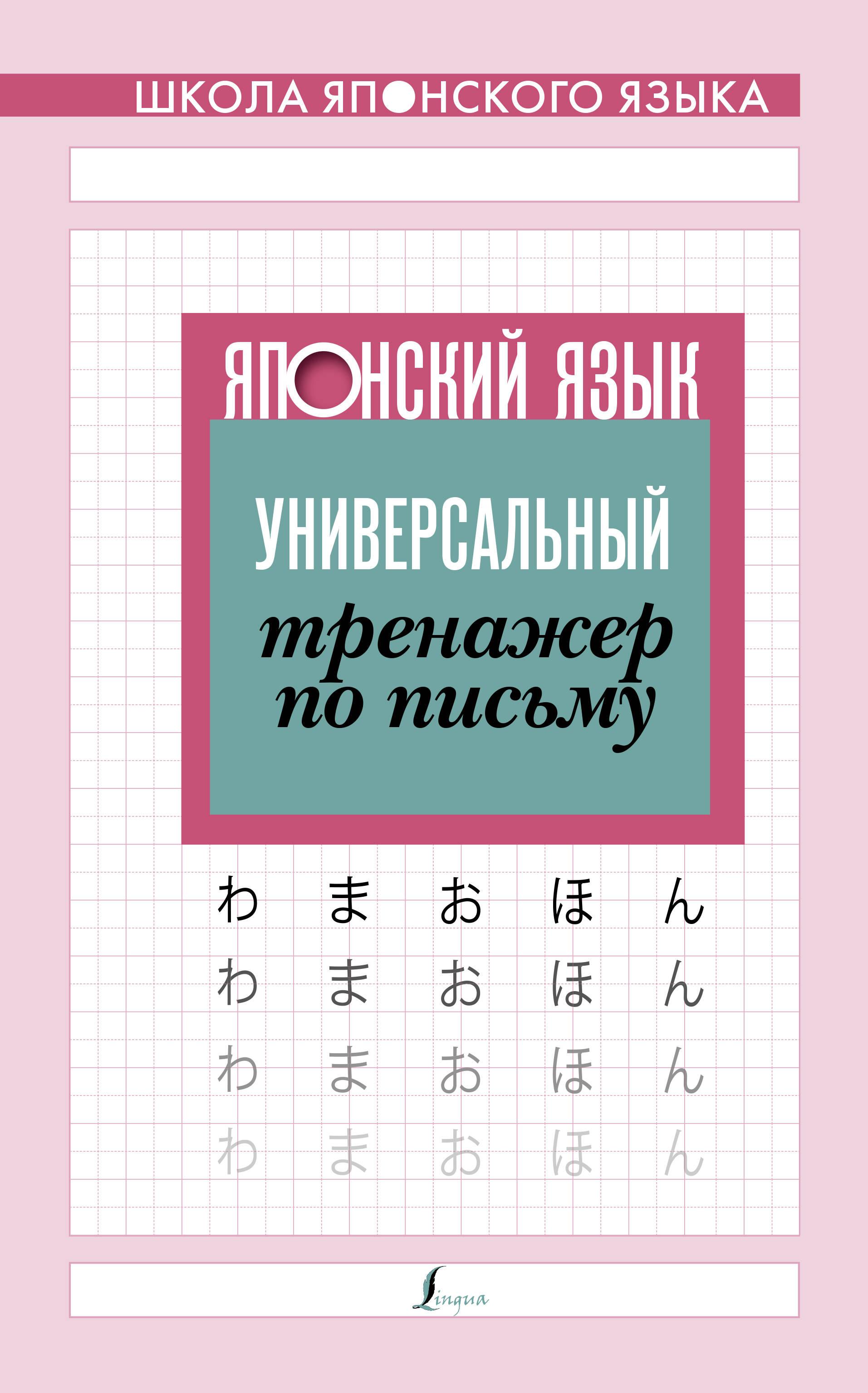 Japonskij jazyk. Universalnyj trenazher po pismu