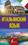 Kratkaja grammatika italjanskogo jazyka