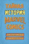 Tajnaja istorija Marvel Comics. Kak gruppa izgoev sozdala supergeroev