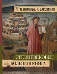 Srednevekove: bolshaja kniga istorii, iskusstva, literatury