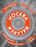 Moskva iznutri: roskoshnye interery i arkhitekturnye istorii