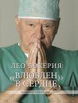 """Leo Bokerija: """"Vljublen v serdtse"""""""