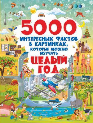 5000 interesnykh faktov v kartinkakh, kotorye mozhno izuchat tselyj god