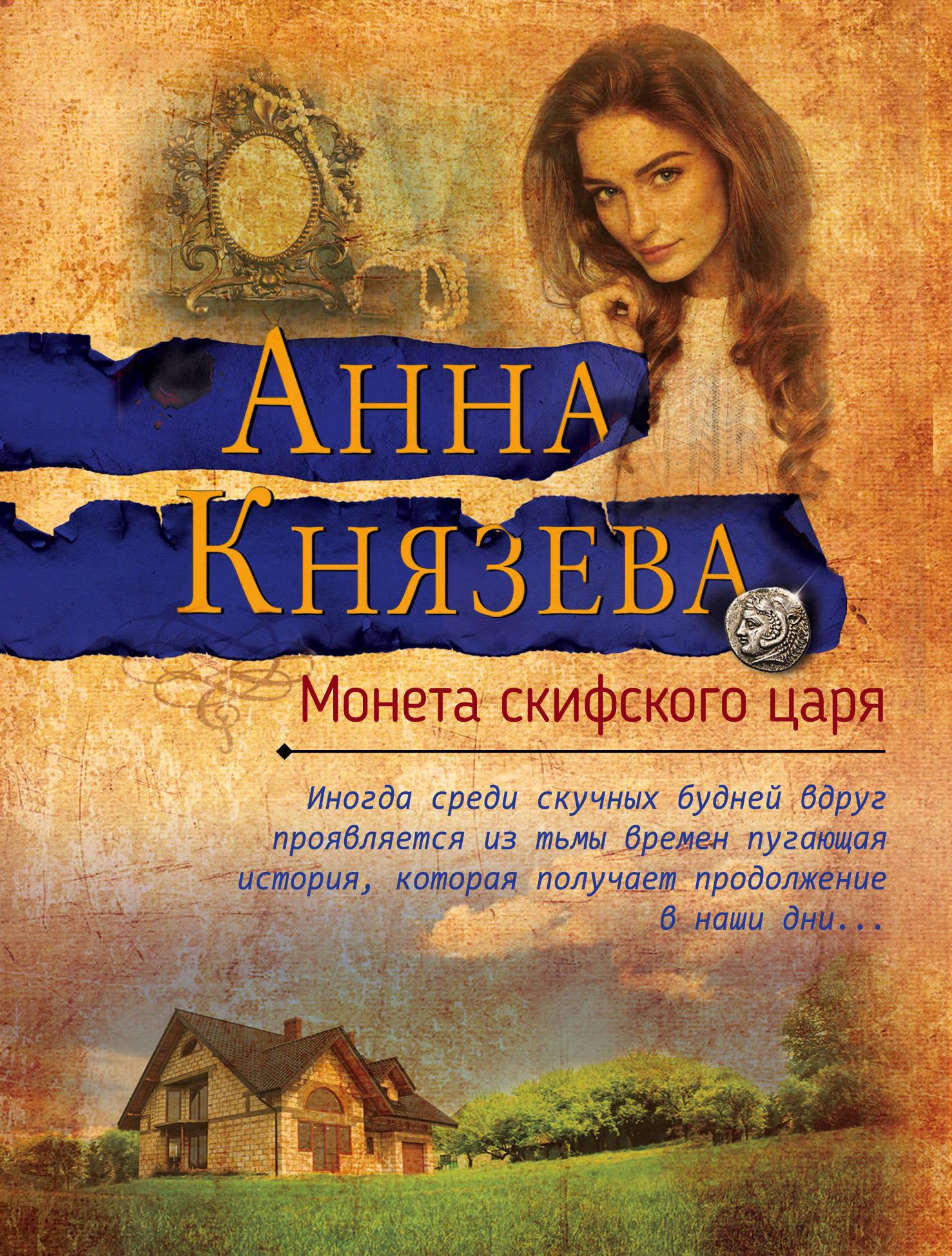 Moneta skifskogo tsarja
