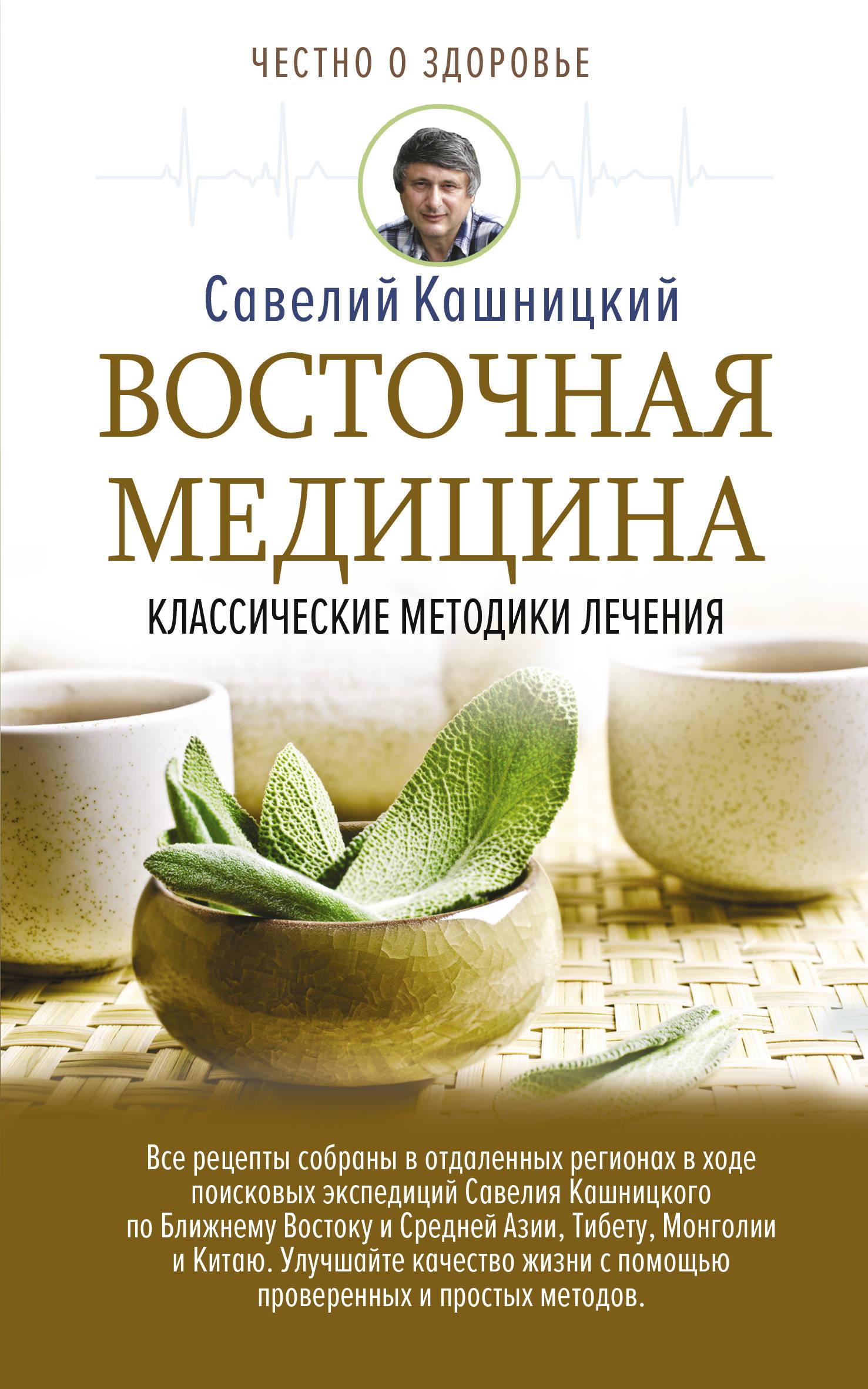 Vostochnaja meditsina: klassicheskie metodiki lechenija