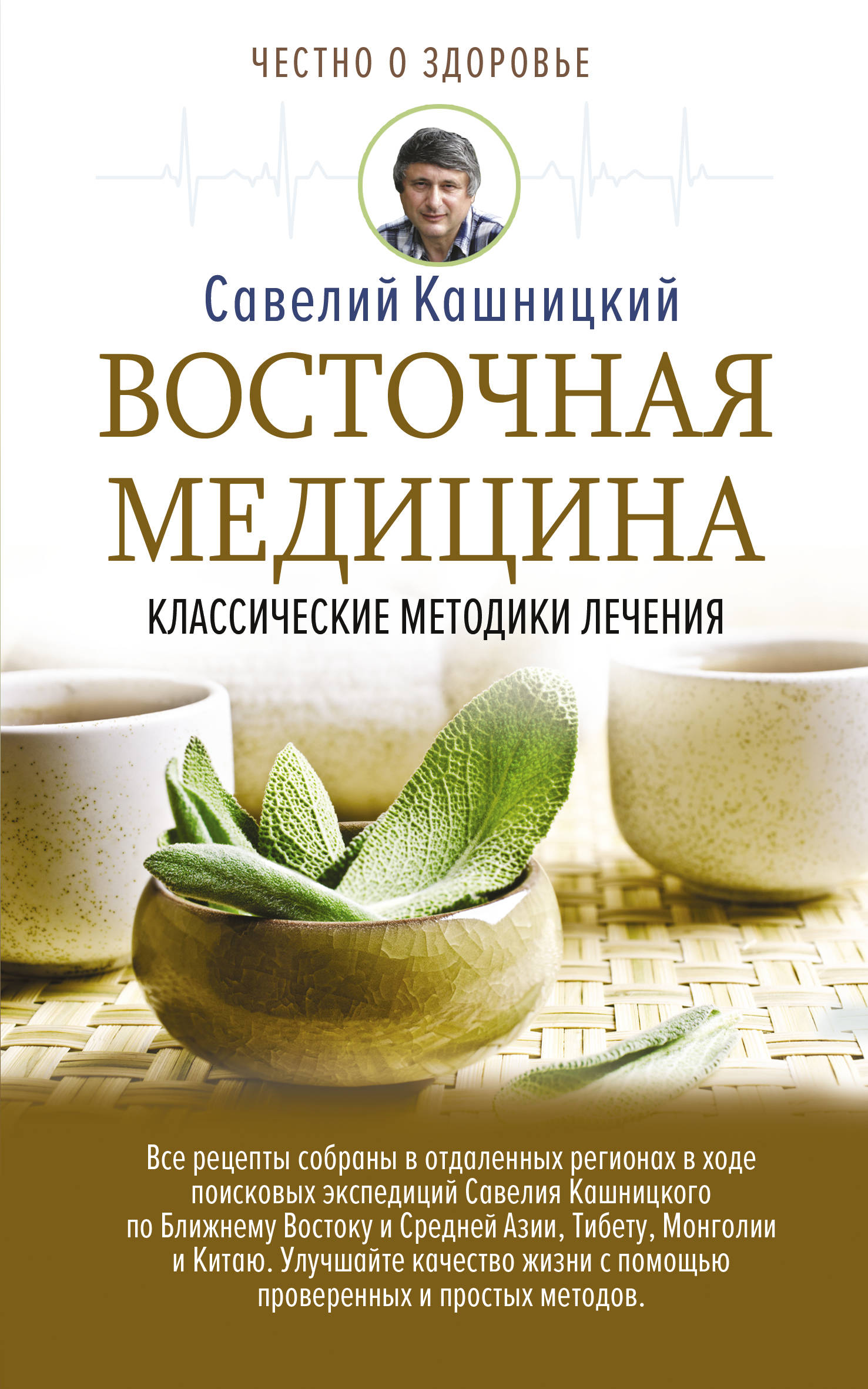 Восточная медицина: классические методики лечения