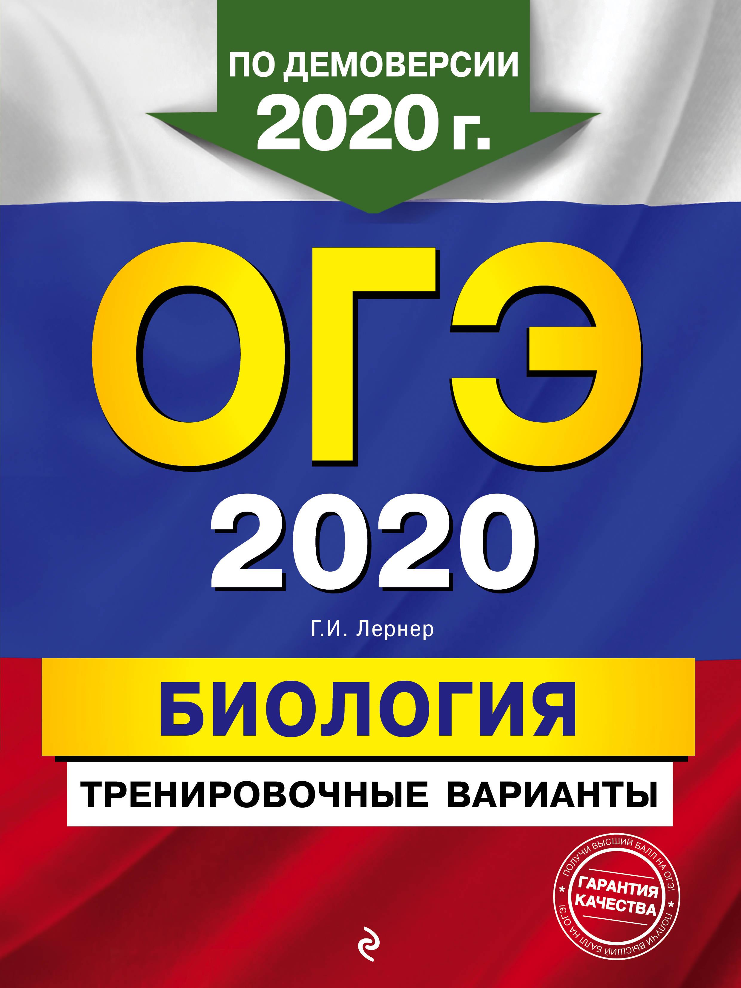 OGE-2020. Biologija. Trenirovochnye varianty