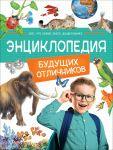 Entsiklopedija buduschikh otlichnikov