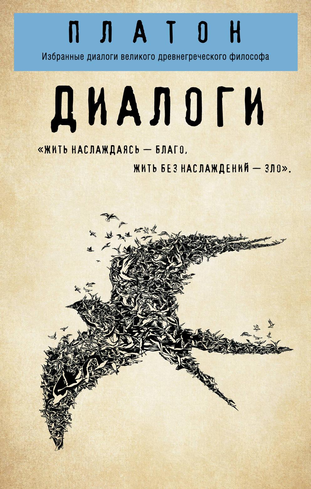 """Платон. Диалоги (""""Протагор"""", """"Ион"""", """"Евтифрон"""", """"Парменид"""")"""