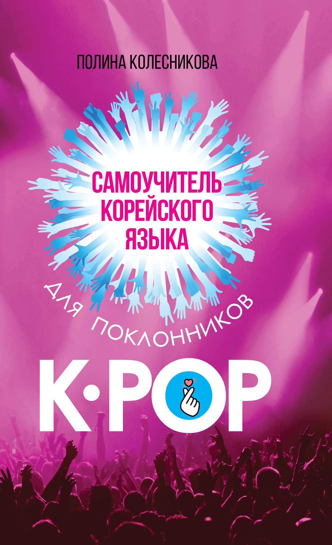 Samouchitel korejskogo jazyka dlja poklonnikov K-POP