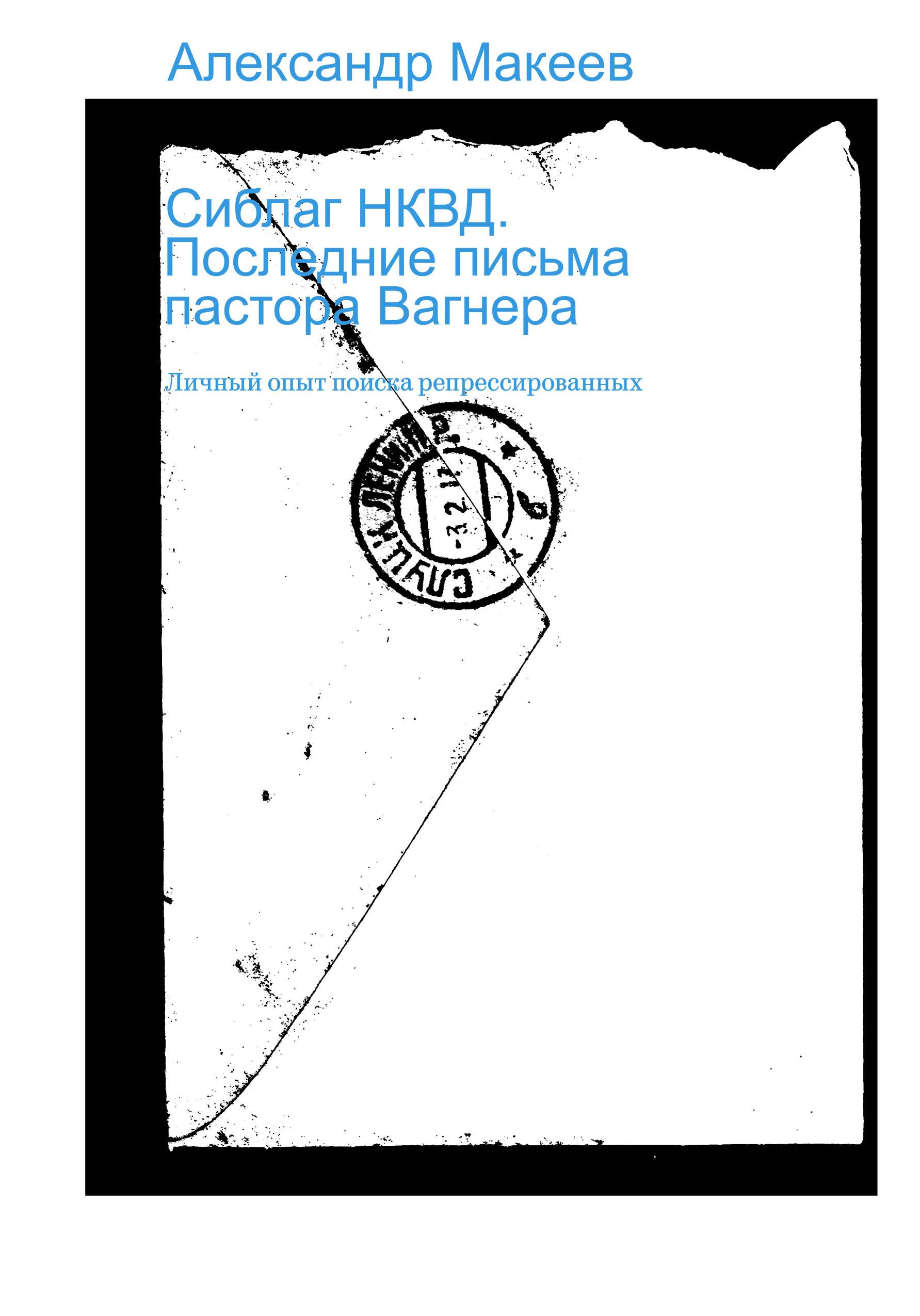 Siblag NKVD. Poslednie pisma pastora Vagnera