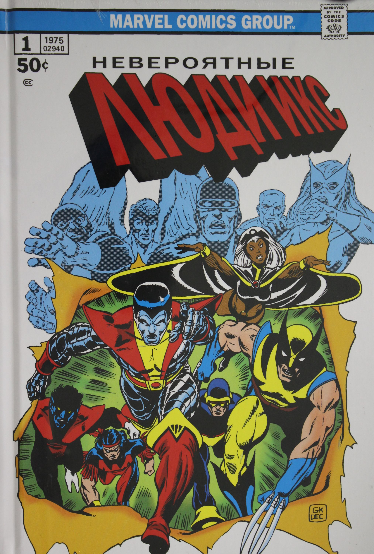Klassika Marvel. Neverojatnye Ljudi Iks