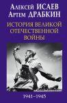 Istorija Velikoj Otechestvennoj vojny 1941-1945 gg. v odnom tome