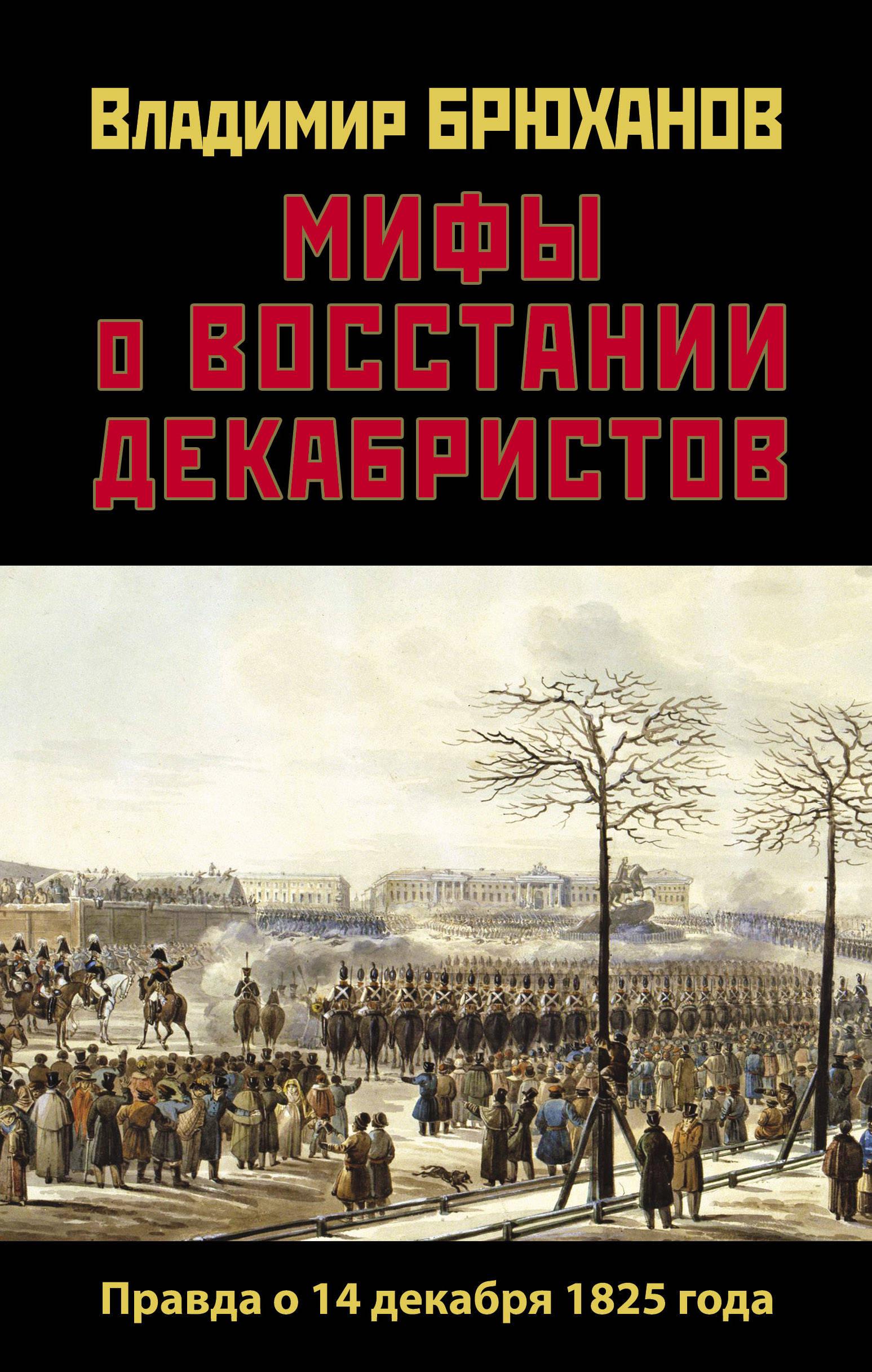 Mify o vosstanii dekabristov. Pravda o 14 dekabrja 1825 goda