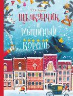 Schelkunchik i Myshinyj Korol (Gofman E. T. A.) - podarochnoe izdanie