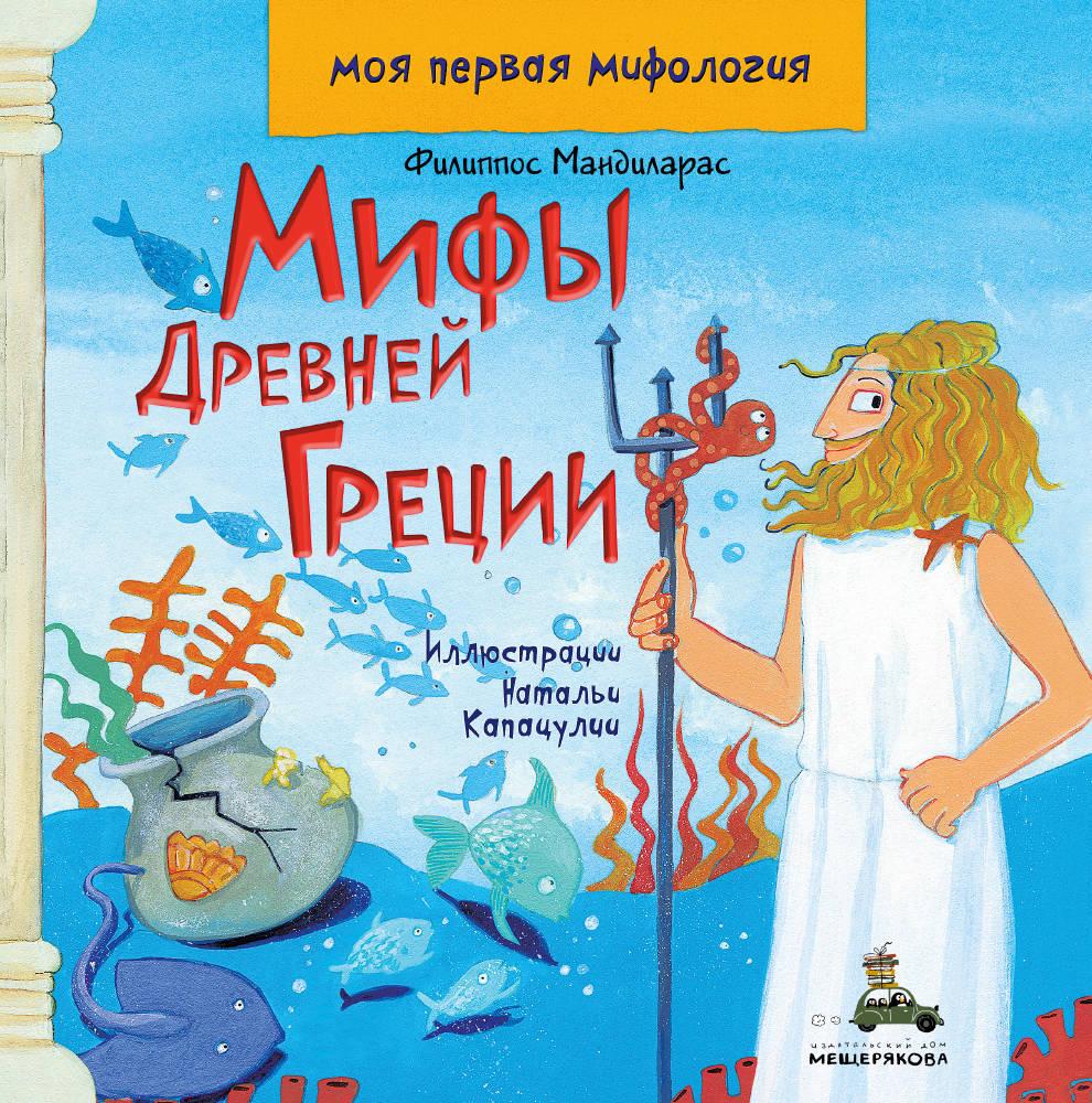 Мифы Древней Греции. Моя первая мифология (Мандиларас Ф.)