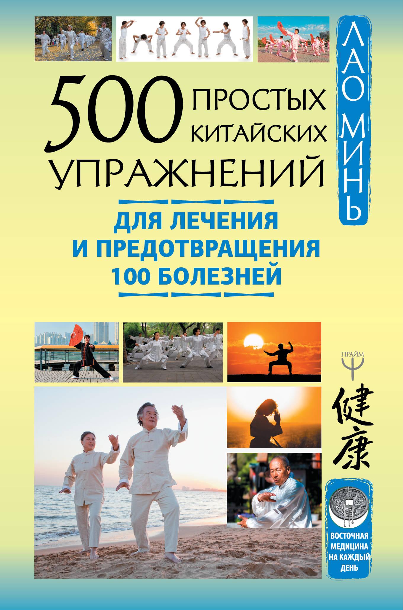 500 prostykh kitajskikh uprazhnenij dlja lechenija i predotvraschenija 100 boleznej