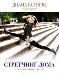 Stretching doma: sest na shpagat legko