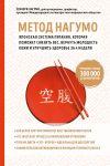Metod Nagumo. Japonskaja sistema pitanija, kotoraja pomozhet snizit ves, vernut molodost kozhi i uluchshit zdorove za 4 nedeli