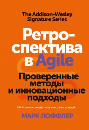 Ретроспектива в Agile. Проверенные методы и инновационные подходы