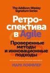 Retrospektiva v Agile. Proverennye metody i innovatsionnye podkhody