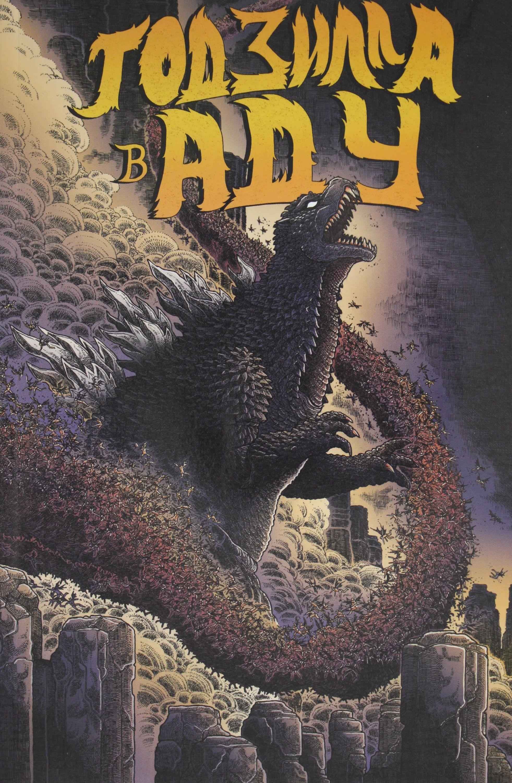 Godzilla v Adu