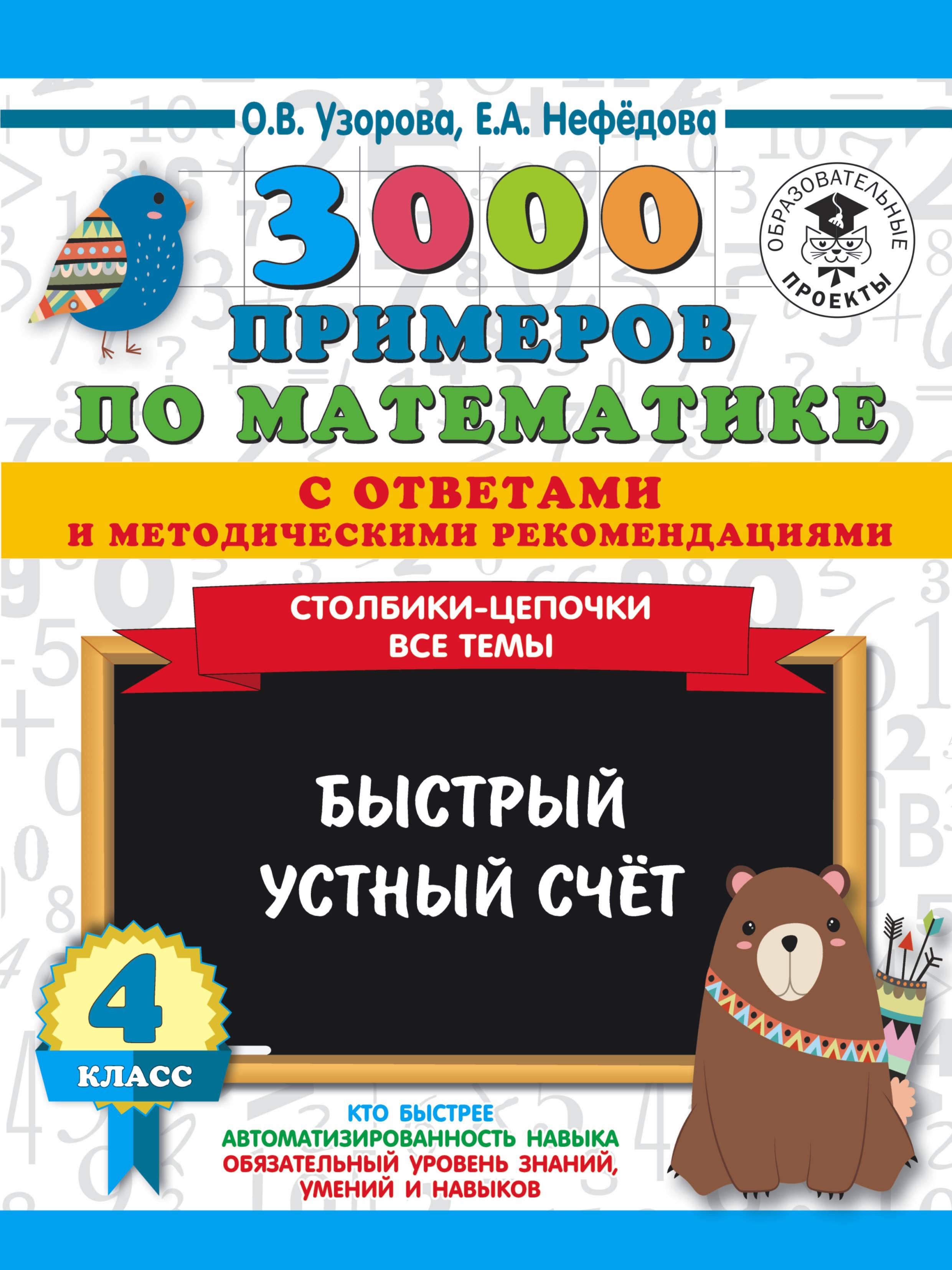 3000 primerov po matematike s otvetami i metodicheskimi rekomendatsijami. Stolbiki-tsepochki. Vse temy. Bystryj ustnyj schjot. 4 klass