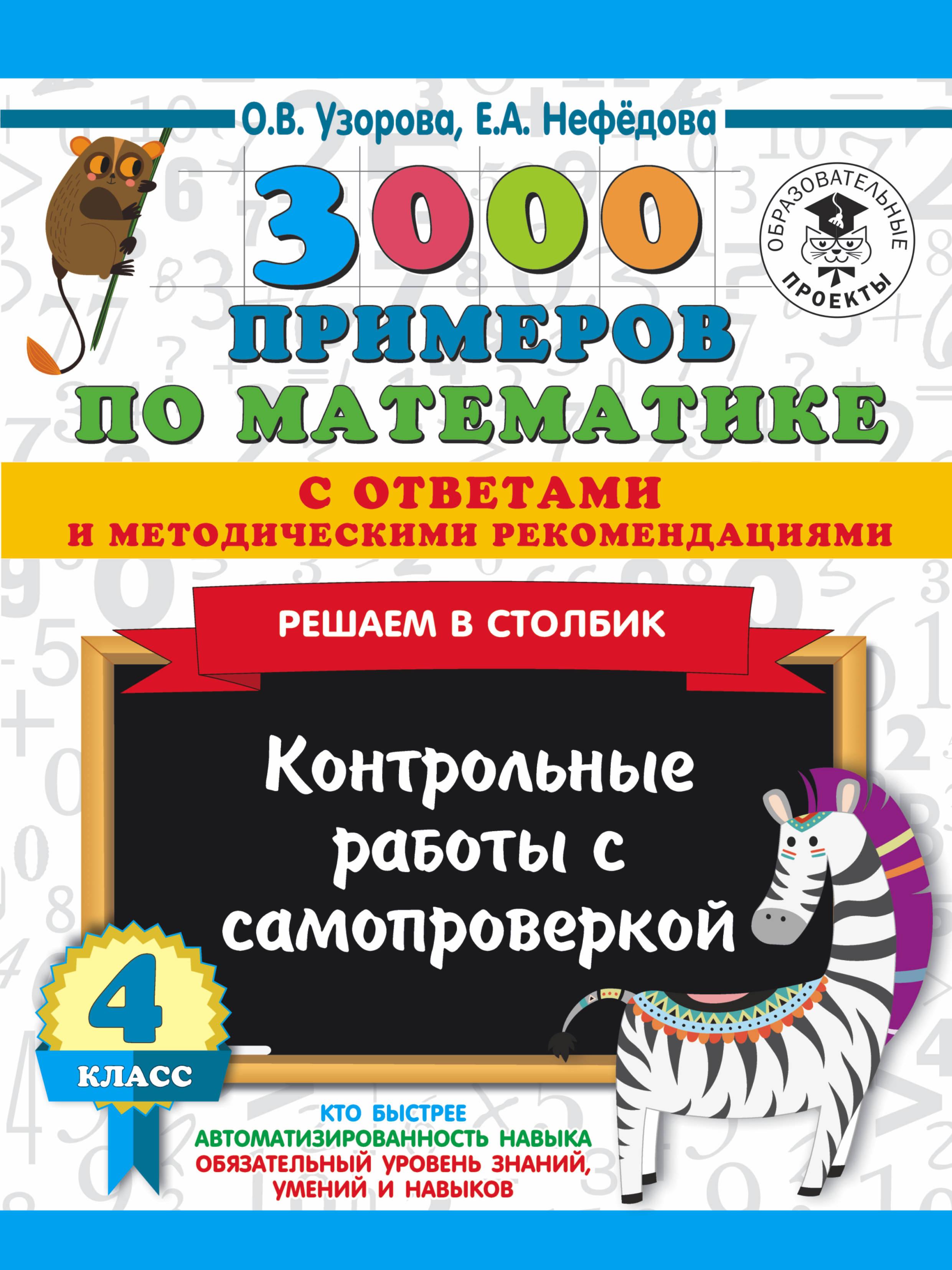 3000 primerov po matematike s otvetami i metodicheskimi rekomendatsijami. Reshaem v stolbik. Kontrolnye raboty s samoproverkoj. 4 klass