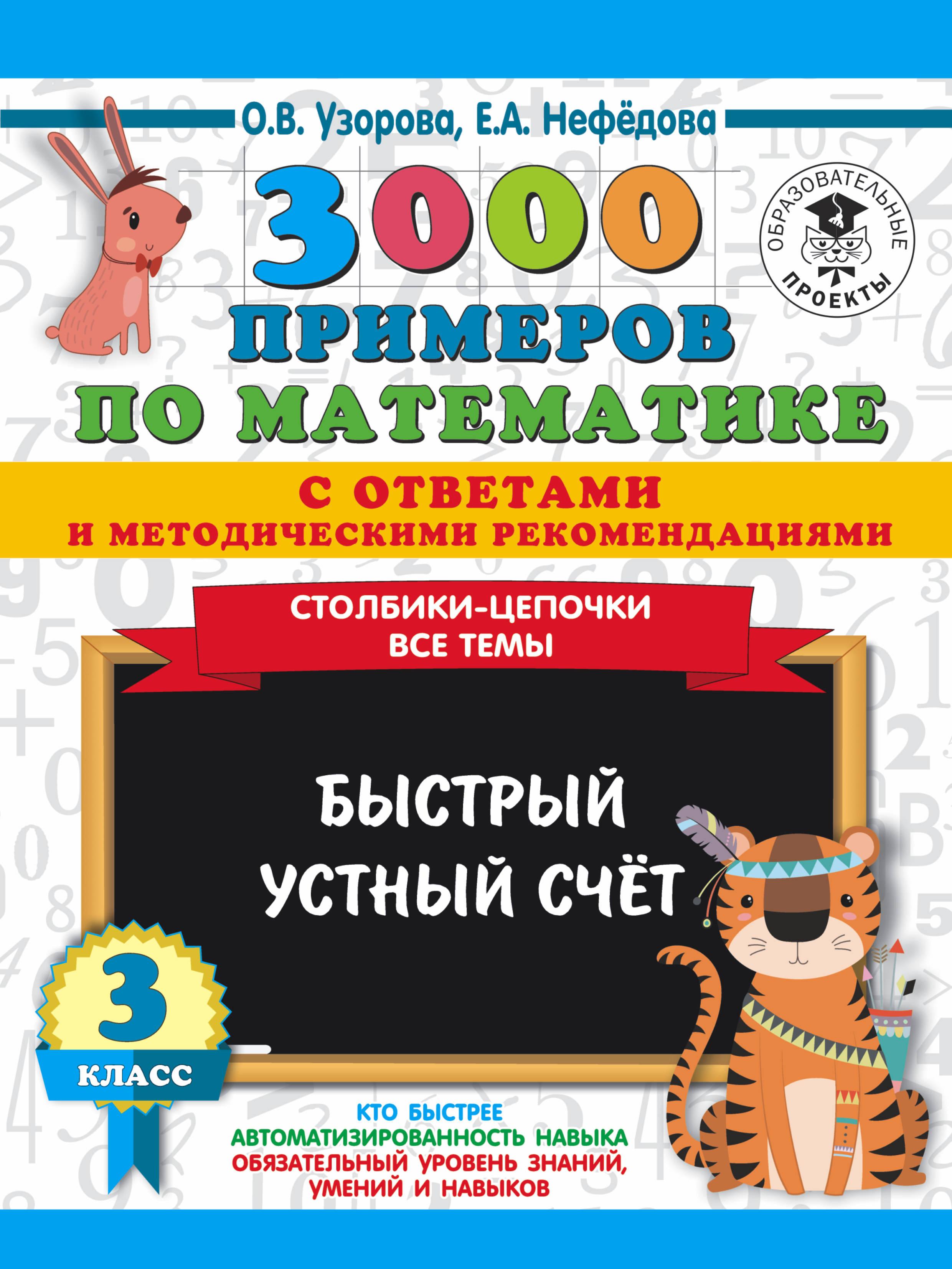3000 primerov po matematike s otvetami i metodicheskimi rekomendatsijami. Stolbiki-tsepochki. Vse temy. Bystryj ustnyj schjot. 3 klass