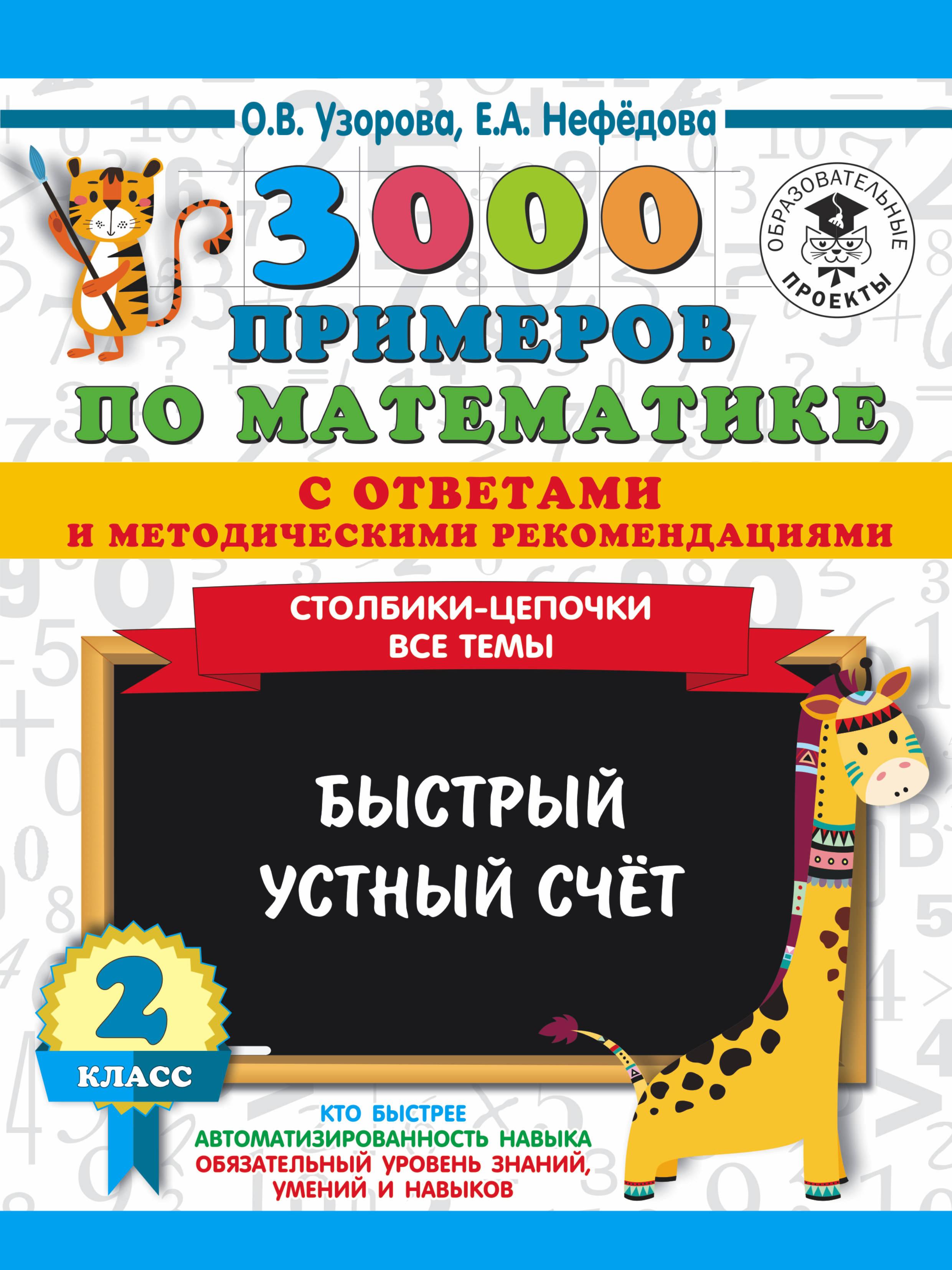 3000 primerov po matematike s otvetami i metodicheskimi rekomendatsijami. Stolbiki-tsepochki. Vse temy. Bystryj ustnyj schjot. 2 klass