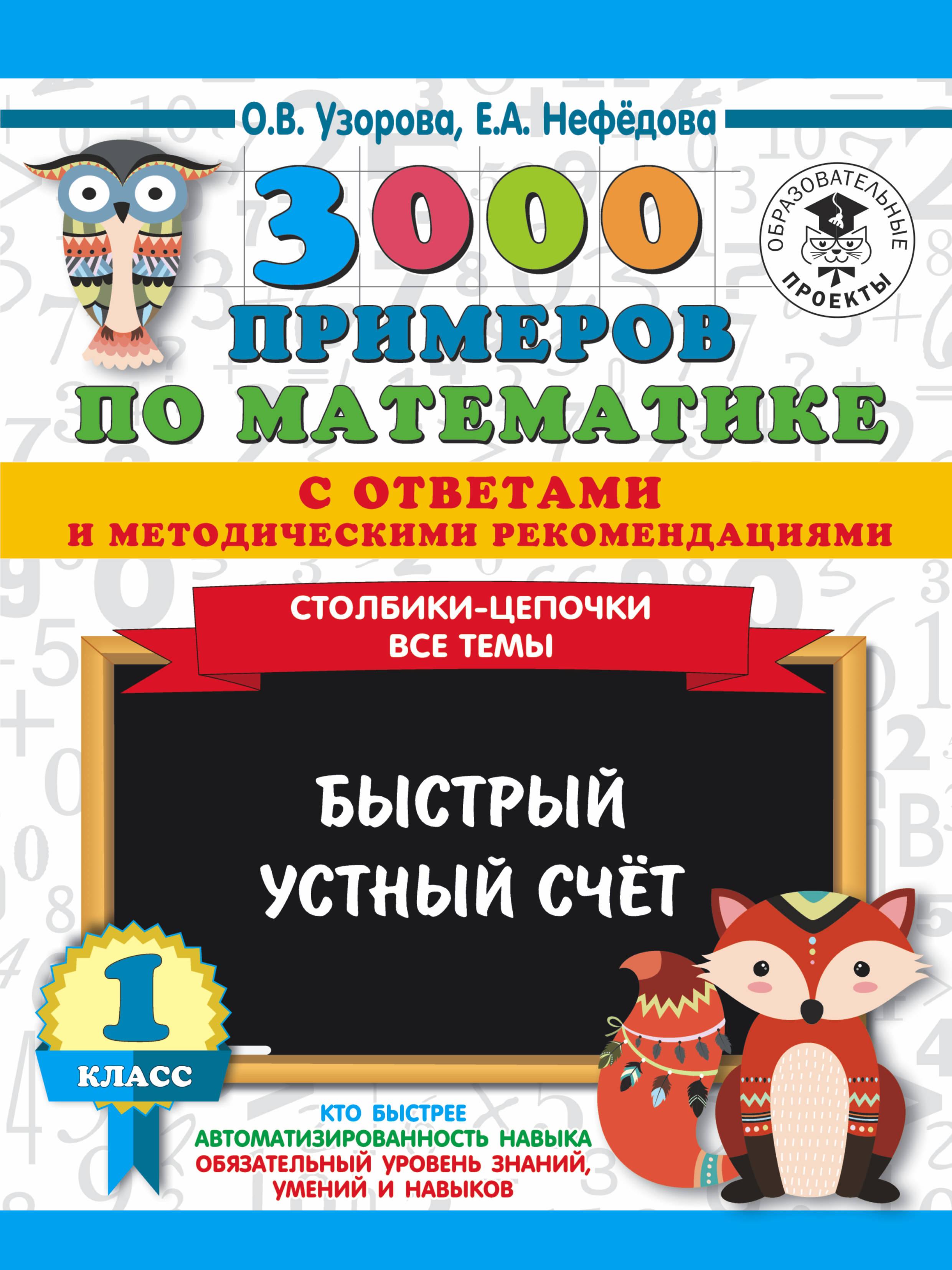 3000 primerov po matematike s otvetami i metodicheskimi rekomendatsijami. Stolbiki-tsepochki. Vse temy. Bystryj ustnyj schjot. 1 klass