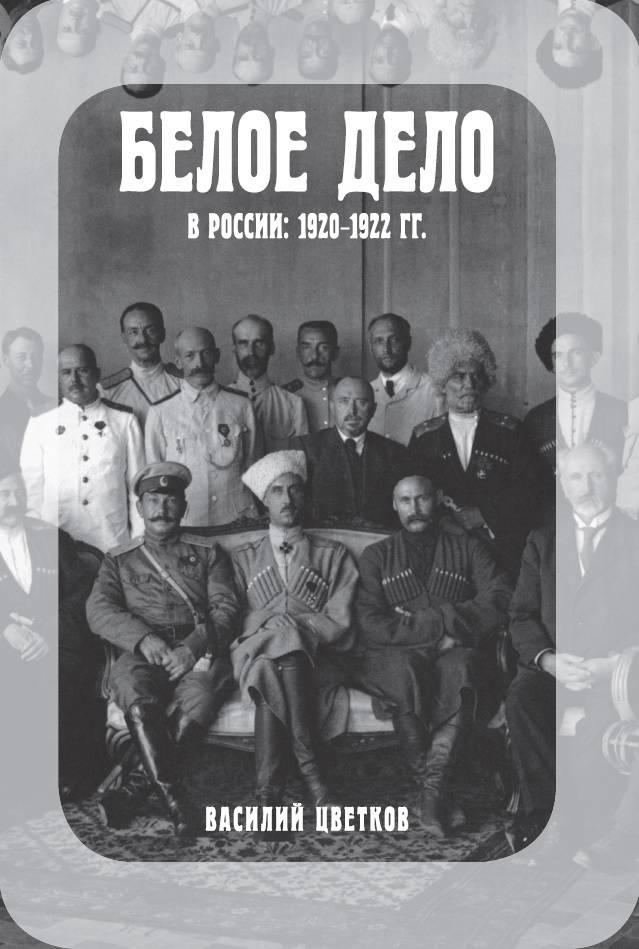 Beloe delo v Rossii: 1920-1922