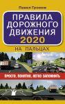 Pravila dorozhnogo dvizhenija 2020 na paltsakh: prosto, ponjatno, legko zapomnit