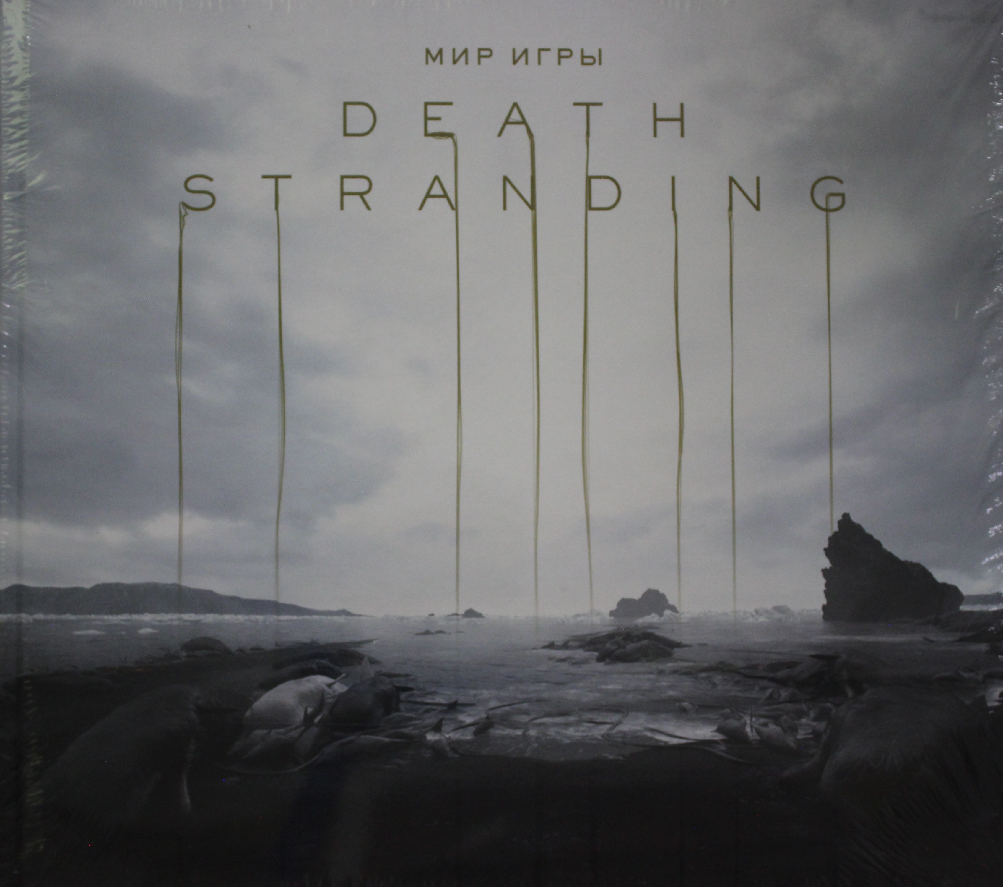 Mir igry Death Stranding