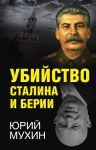 Ubijstvo Stalina i Berii