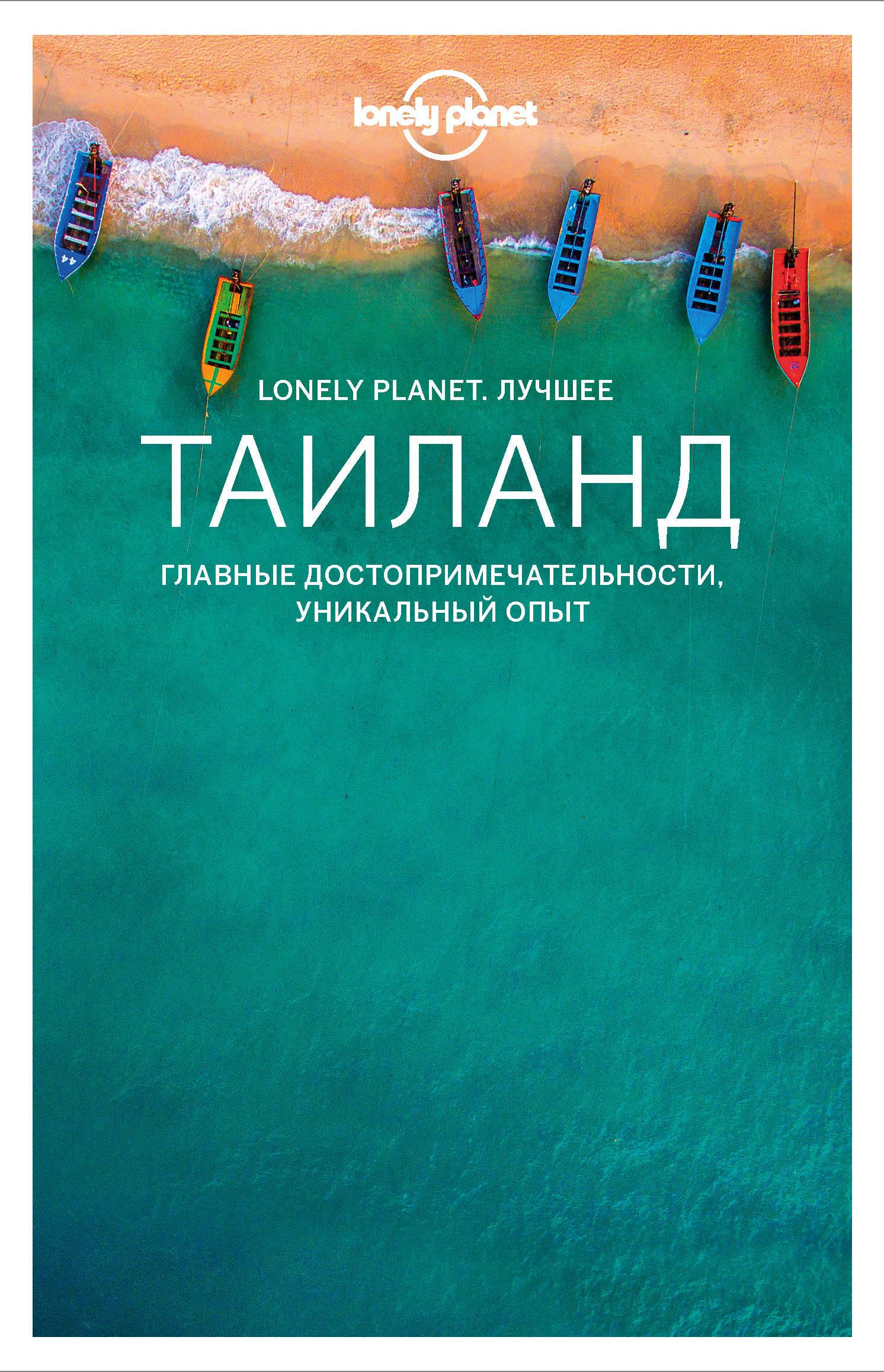 Таиланд. Путеводитель (Lonely Planet. Лучшее)